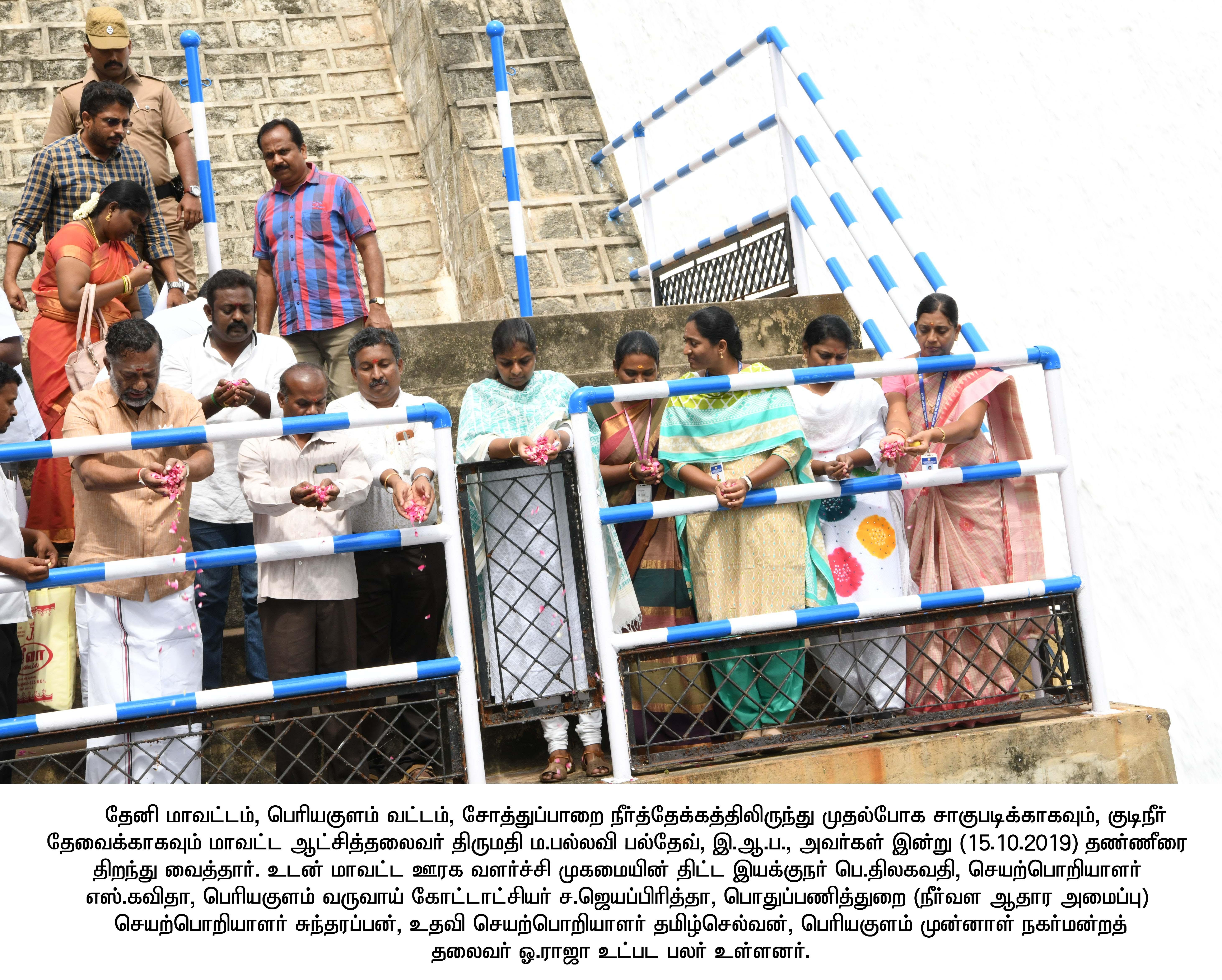 Sothuparai dam water opening