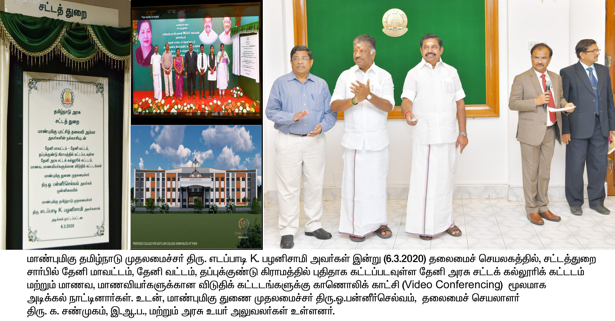 Law college inauguration