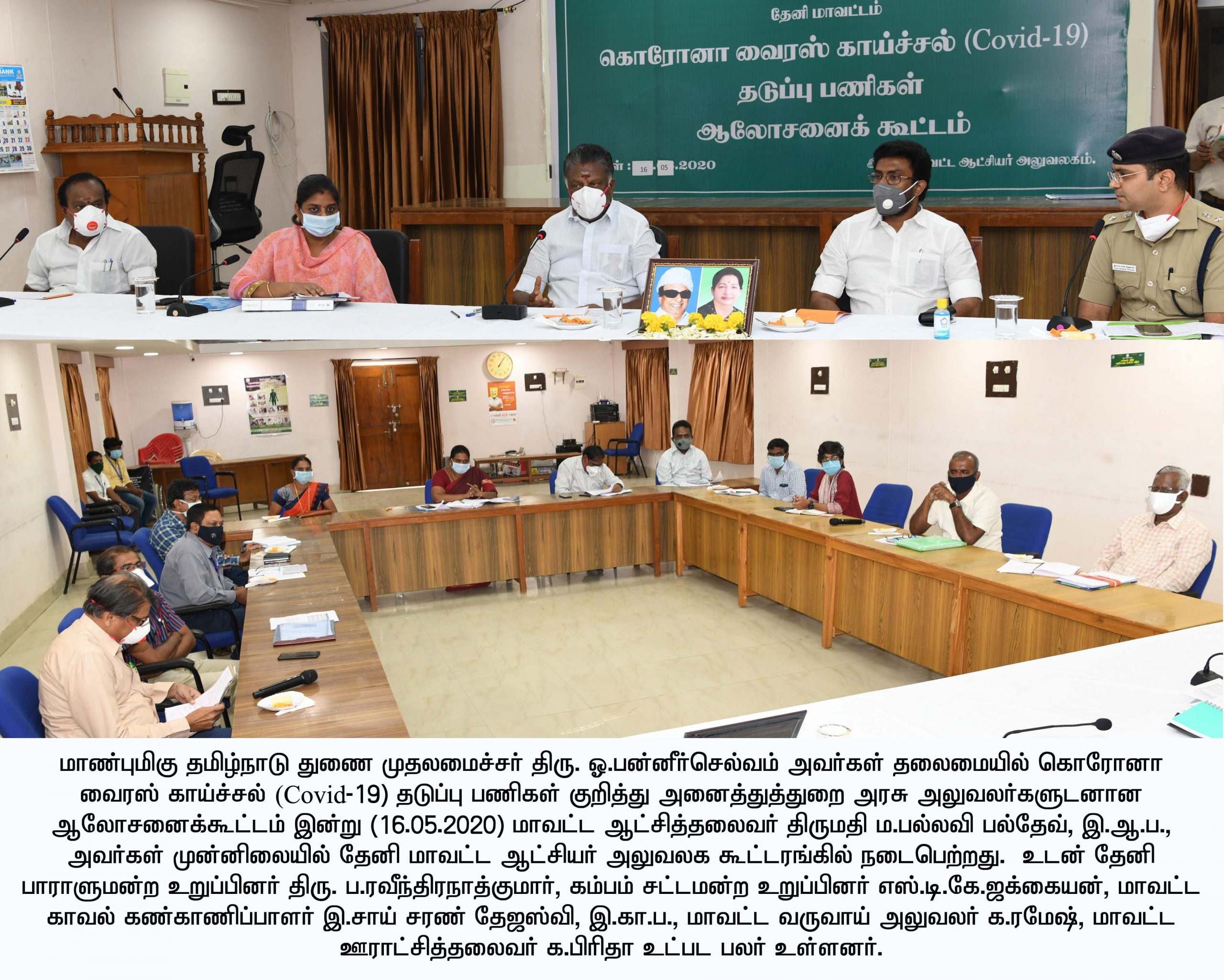 Dy CM Review meeting