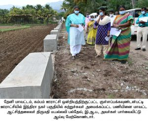 Cumbum_block_inspection