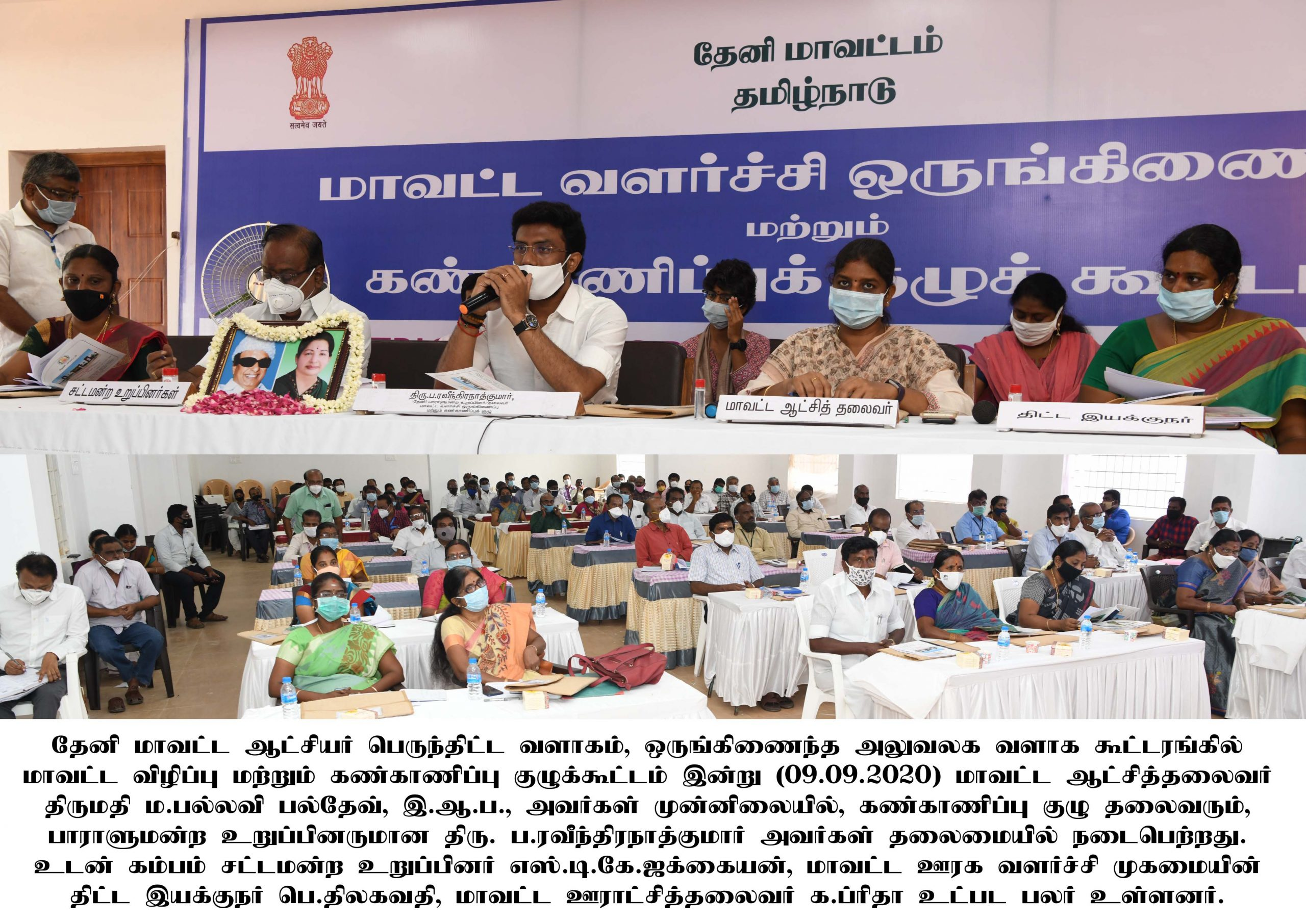 Theni MP Review meeting