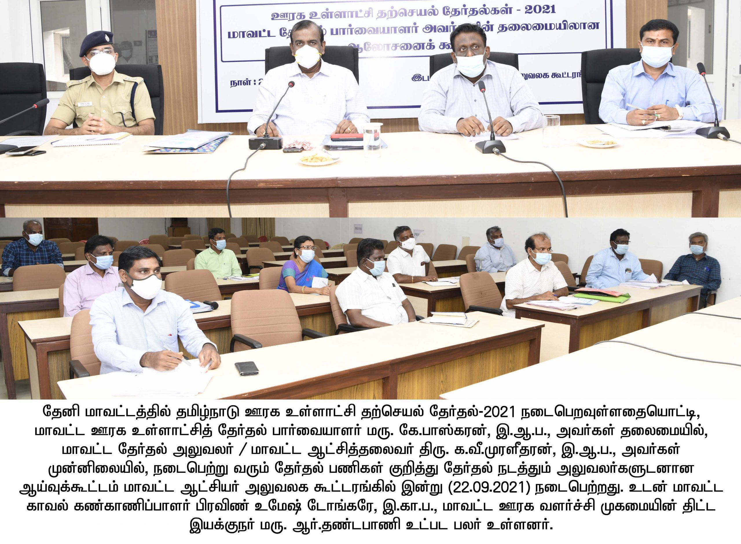 Collector meeting
