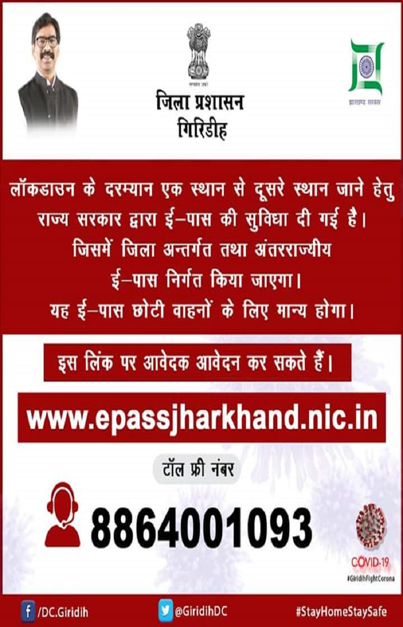 ePass Helpline No1