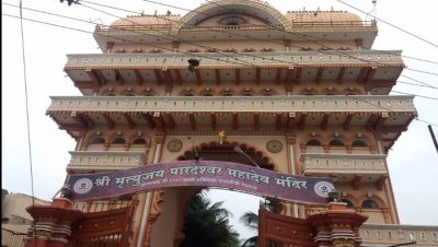 Shri Pardeshwar Temple Entrance