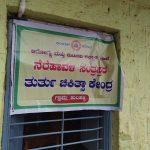 Emergency Medical Ward Kulahalli Grama