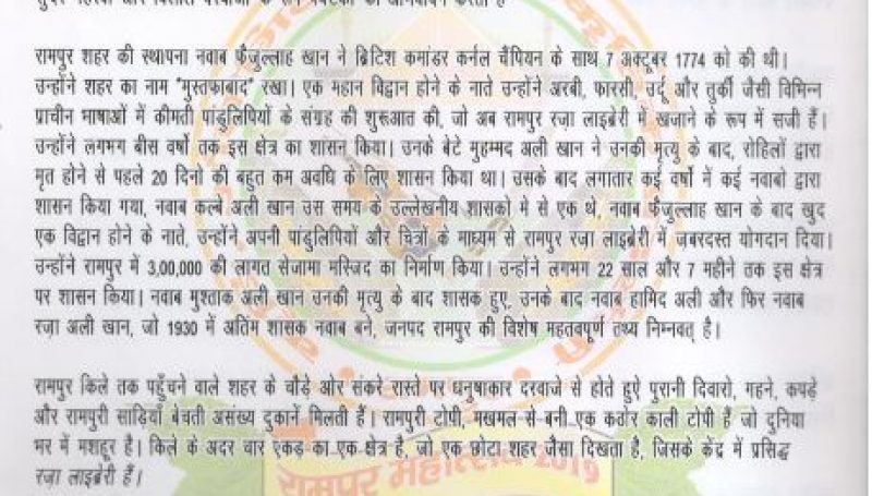 About Rampur