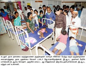 Health secretary inspection at GH Cuddalore