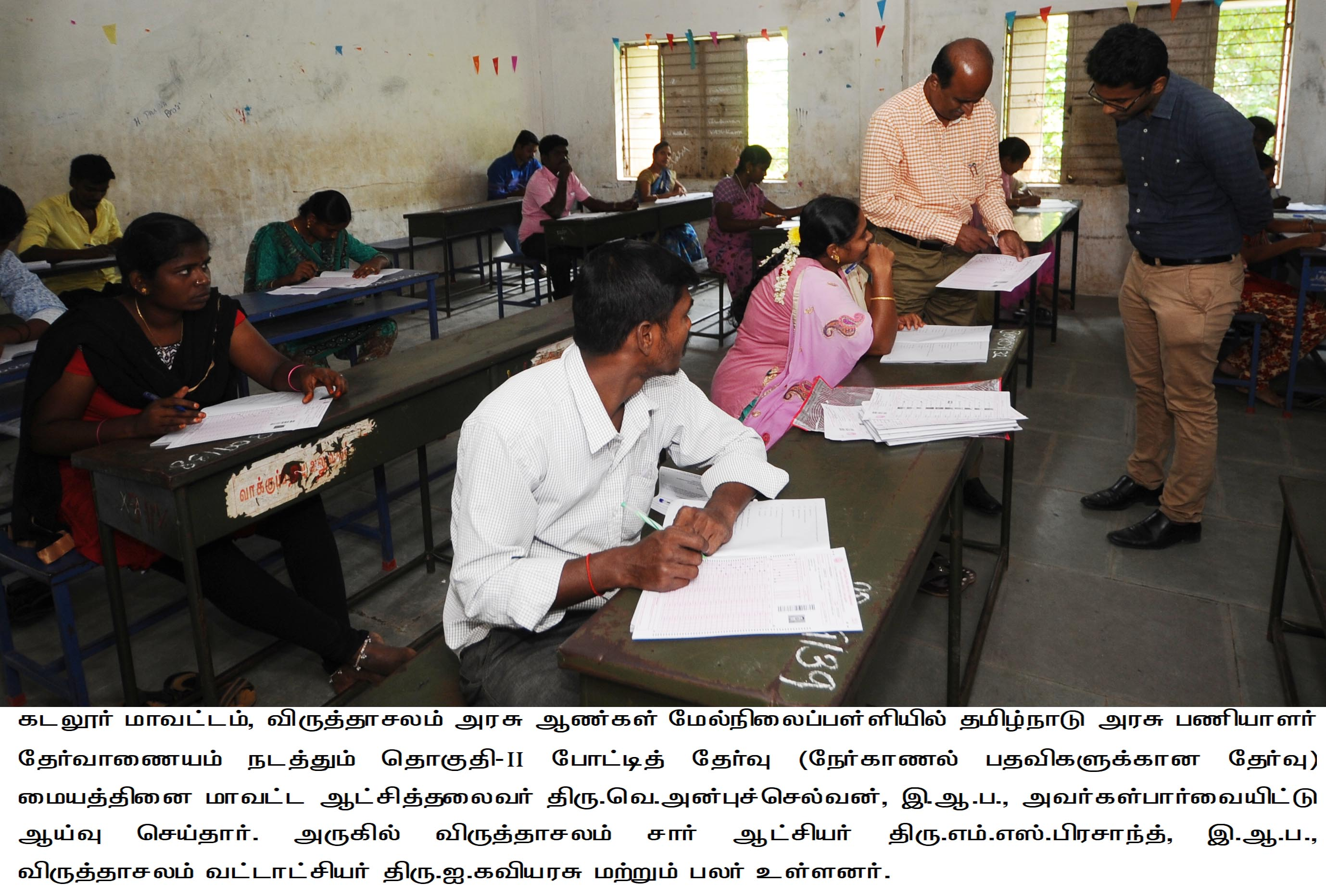 Collector Inspecting TNPSC Exam hall