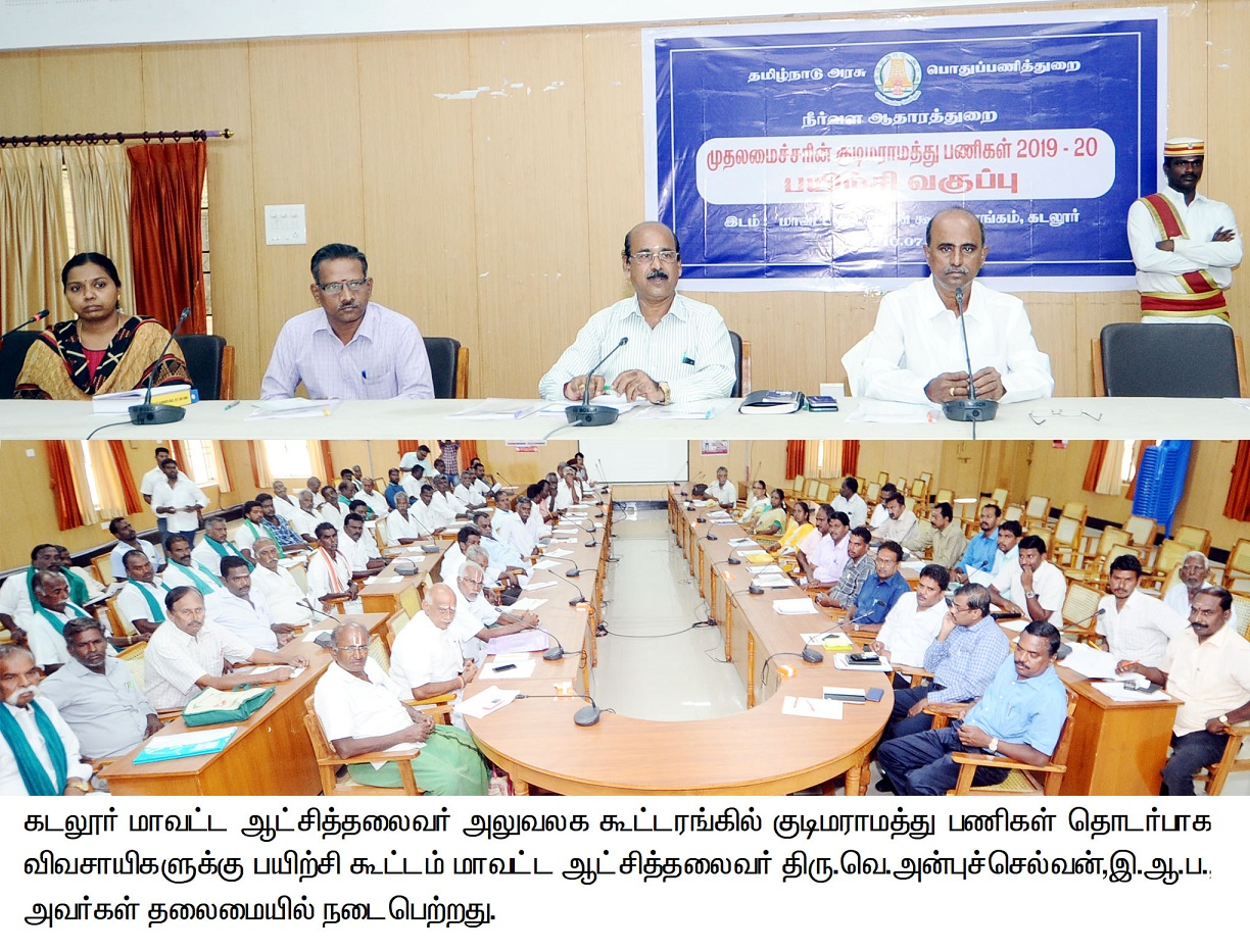 Kudimaramatthu Meeting