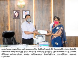 Collector issues cm relief fund