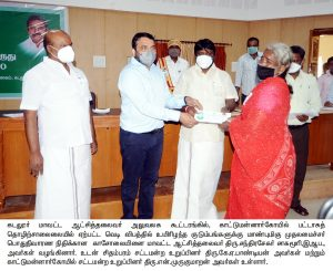 Chief Minister'General Relief Fund