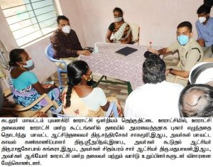 District Collector Conducted Meeting