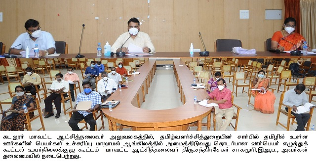 Tamil Development Department High Level Committee Meeting