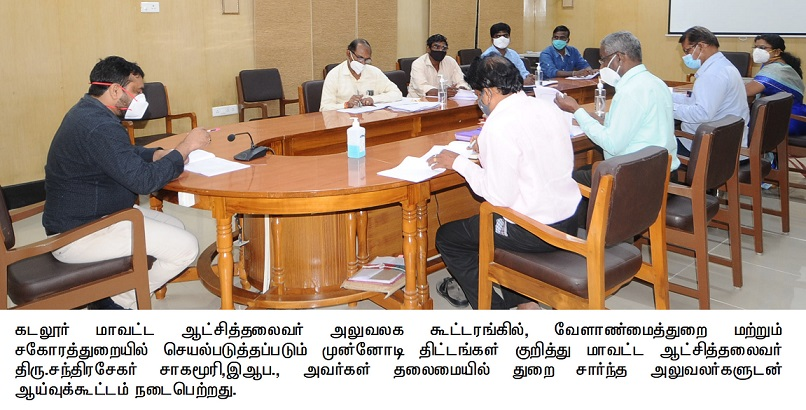 Review meeting in the field of agriculture