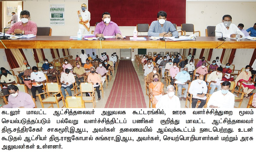 Review Meeting on Rural Development Projects.