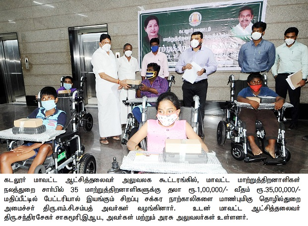Provided Government welfare assistance