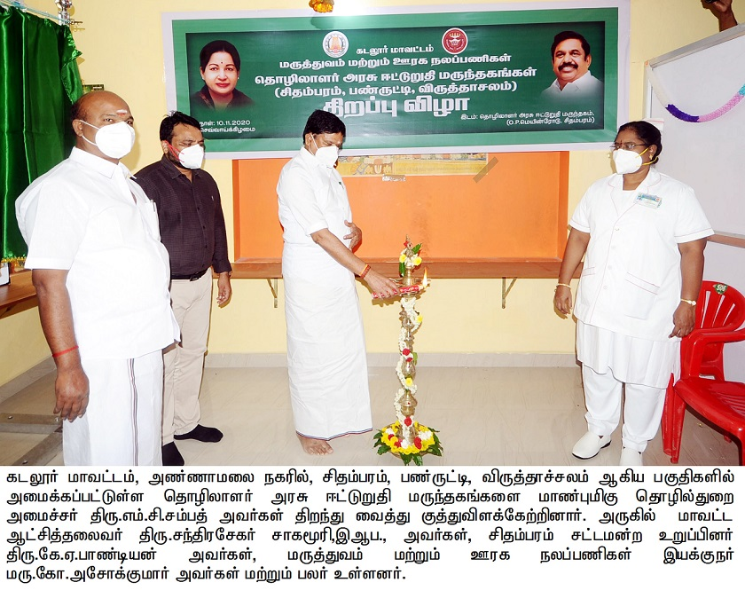 Inaugurated the Government Labour Insured Pharmacies.