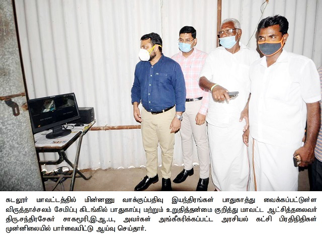Inspection at Vriddhachalam Electronic Voting Storage Depot