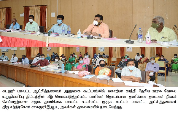 Community Audit High Level Committee Meeting