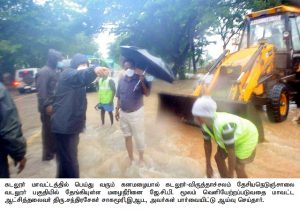District Collector asked