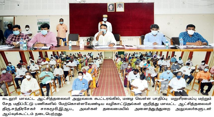 Review Meeting on rainwater harvesting rehabilitation
