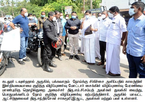 Awareness Rally on Treatment for Paralysis