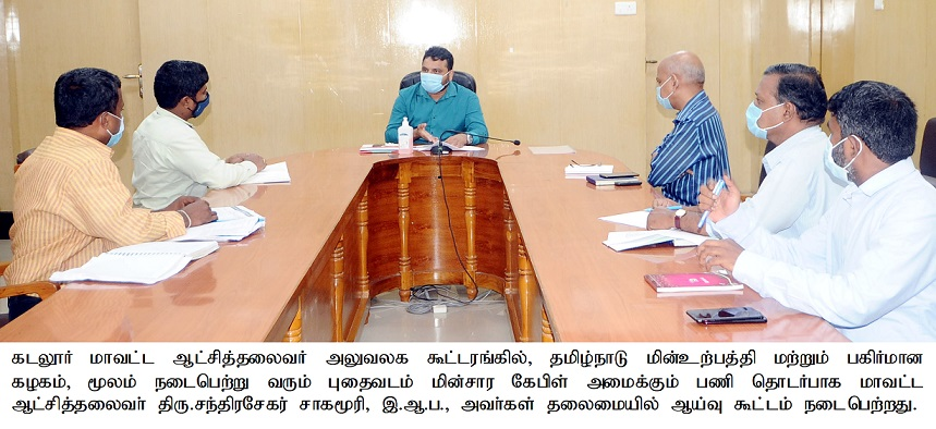 Review Meeting on Electric Power Cable