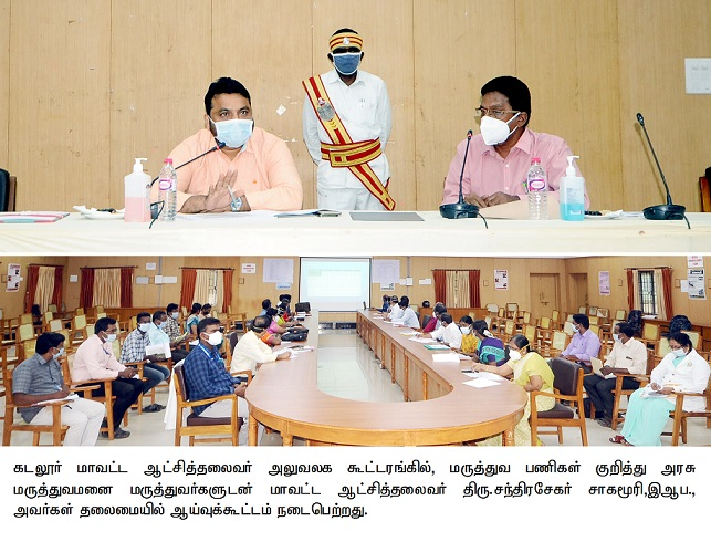 Review Meeting on the activities of Government Hospitals