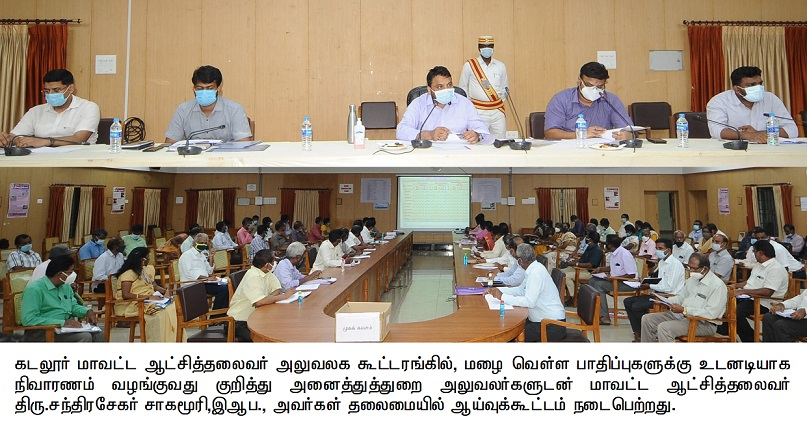Review Meeting on providing immediate relief to rainwater damage victims