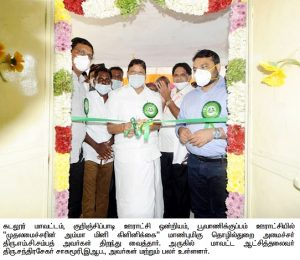 Inauguration of Chief Minister's Mother Mini Clinic