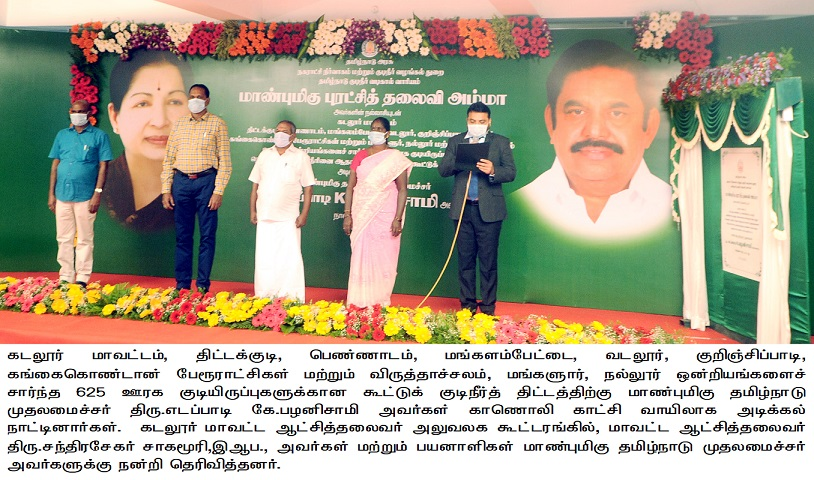 The Chief Minister of Tamil Nadu laid the foundation stone