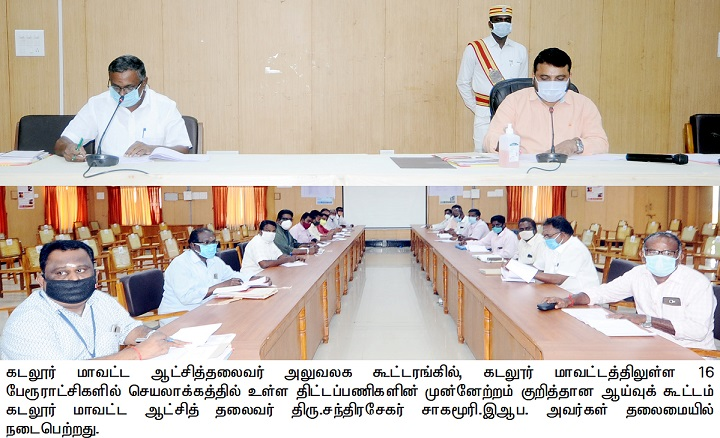 Review Meeting on progress of projects of 16 Municipalities