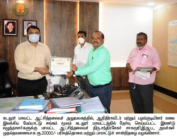 Prize and appreciation by the Adidravidar and Tribal Art Literature Society