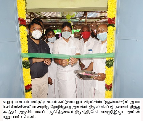 Opening Ceremony of Amma Mini Clinic