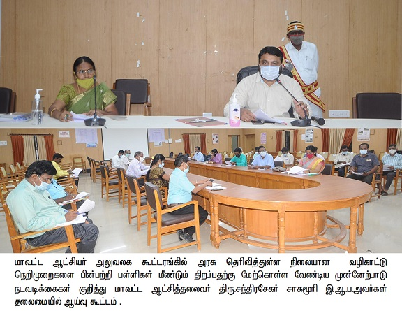 Review Meeting for the reopening of schools