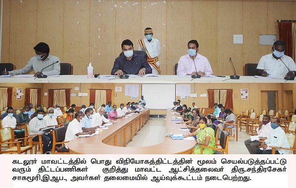 Review Meeting on the activities of the Public Distribution System