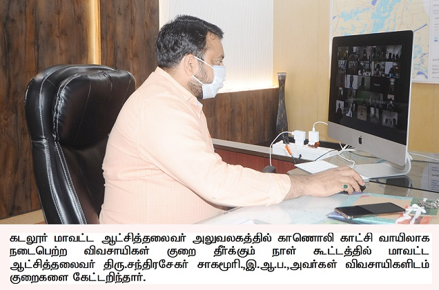 Grievance Meeting for farmers