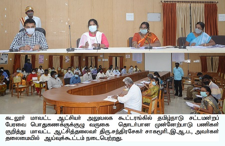 Initial Meeting of the Tamil Nadu Legislative Assembly Public Accounts Committee Visit