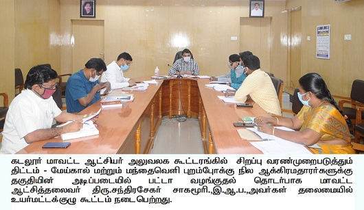High Level Committee Meeting on Patta issuance