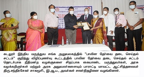 Awareness Meeting on Prohibition to diagnose the sex