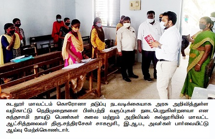 Inspection on Corona Prevention Measures by District Collector