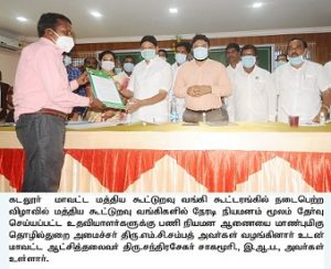 Co-operative Society loan cancellation Certificate to Farmers