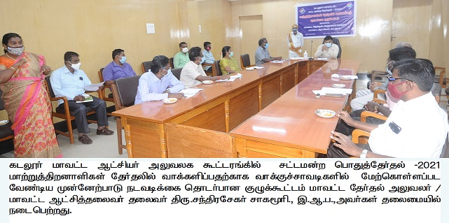 Training for zonal Officers