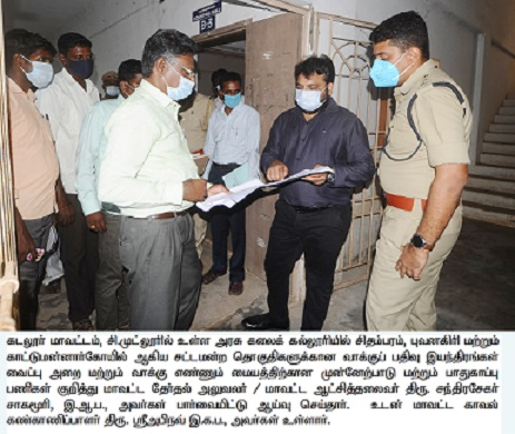 District Collector Election Inspection