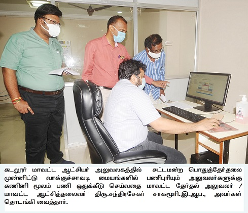 Allocation of Election work through computer for office staffs
