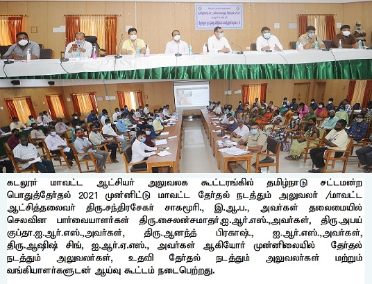 Review Meeting on General Assembly Election Expenditure
