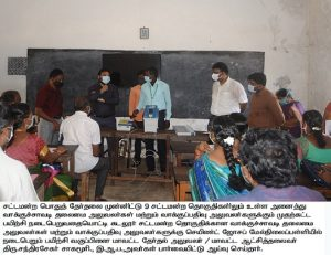 District Collector Inspected Election Training for Head Officers and Polling Officers