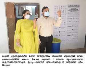 District Collector registered his vote with the family