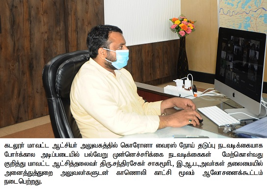 Consultation Meeting through Video Conference on Corona Preventive Measures