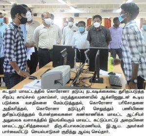 District Control Room Inspection